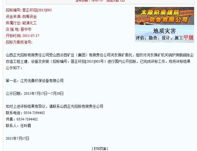 江苏优鼎环保设备公司月会:除尘布袋招标项目回顾