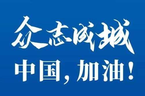 江苏优鼎环保除尘公司:祝所有人身体健康,开工无恙!